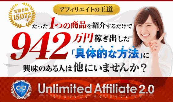アンリミテッドアフィリエイトVer2.0